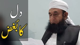Dil Ka Bughz | Maulana Tariq Jameel Latest Bayan 30 November 2018