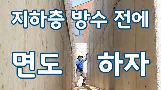 지하 철근콘크리트 외벽 방수 전 작업