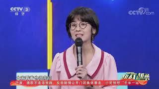 [越战越勇]吐提古丽•热杰讲述大学课堂点名趣事引众人大笑| CCTV综艺 - YouTube