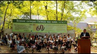 "Adunare Jubiliară 60 ani... ""Casa Neemia"" - Chitic Dima"