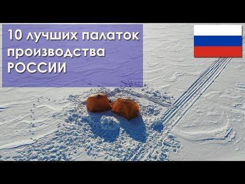 Топ 10: десять лучших палаток российского производства