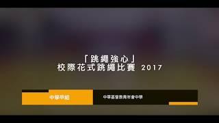 Publication Date: 2018-05-05 | Video Title: 跳繩強心校際花式跳繩比賽2017(中學甲組) - 中華基督教