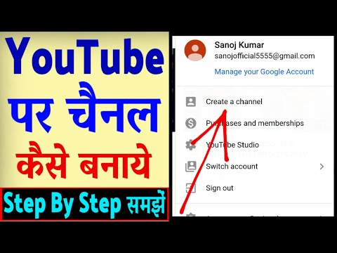 Mobile Se YouTube Channel Kaise Banaye ? how to Create YouTube Channel in Mobile