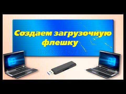 Делаем загрузочную флешку / Инструмент для ремонта ПК