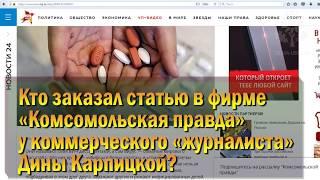 Превентивный теракт Первого канала на закрытие проекта ВИЧ геноцида
