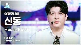[예능연구소] 슈퍼주니어 신동 직캠 'House Party' (SUPER JUNIOR SHINDONG FanCam) @Show!MusicCore MBC210327방송