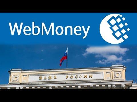 У Webmoney проблемы из-за проверки ЦБ. Webmoney не выводит WMR