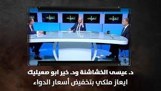 د. عيسى الخشاشنة ود. خير ابو صعيليك - ايعاز ملكي بتخفيض أسعار الدواء - نبض البلد