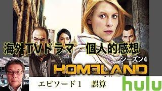 HOMELAND/ホームランド シーズン4 第11話