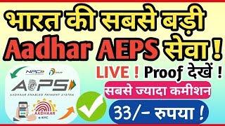 भारत की सबसे बड़ी FREE AEPS CSP BANK सर्विस कमीशन ₹33 जल्दी ले लो 🔥🔥 Free AEPS Kisok BANK 🔥🔥