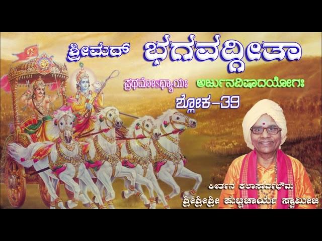 Srimad Bhagavat Gita Part -3    ??????? ???????? ???????????? ??? -3