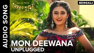 Mon Deewana Unplugged | Full Audio Song | Amar Prem Bengali Movie 2016