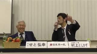 日本第一党大阪からJapan First!せと弘幸対談~村上としかず後援会主催講演~