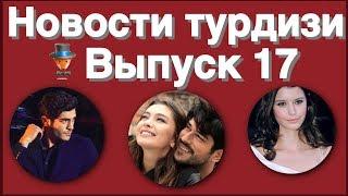 Новости турдизи  Выпуск 17