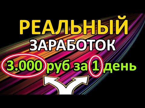 Как МОЖНО заработать В ИНТЕРНЕТЕ 3000 рублей за 1 ДЕНЬ БЕЗ УСИЛИЙ