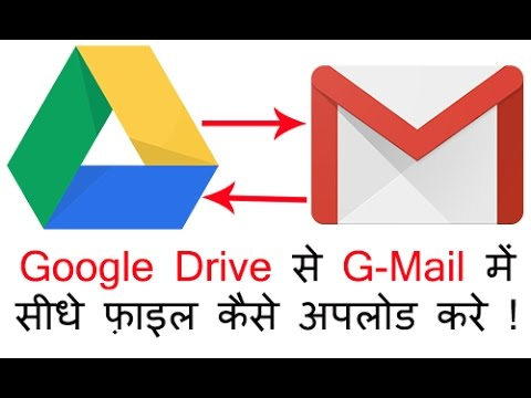 How To Import Attach Send Google Drive Files With Gmail Email | Drive से GMail में सीधे फ़ाइल
