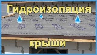видео Гидроизоляция крыши своими руками, укладка гидроизоляции мансардной крыши под профнастил