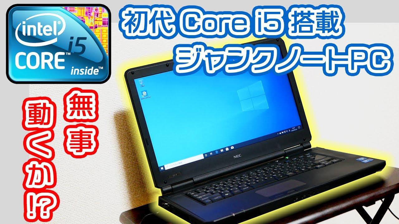 Core i5なジャンクPCを購入!Windows10インストールで復活させる!