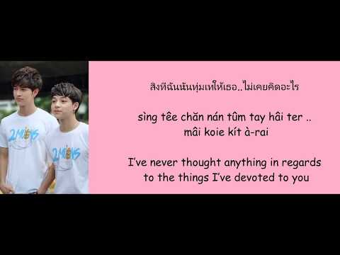 ENG|THAI|ROM Wayo/Bass Cover คนธรรมดา / Kon Tummadah (Normal Guy)