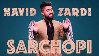 NAVID ZARDI - SARCHOPI mp3