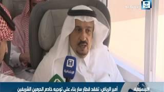 """الأمير فيصل بن بندر يقوم برحلة عبر قطار """"سار"""" للمجمعة"""