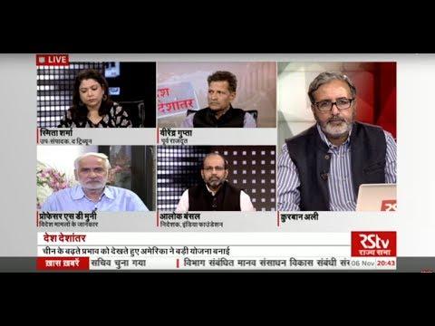 Desh Deshantar:  US Quadrilateral with India, Japan and Australia - China's reaction