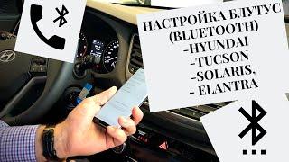 Налаштування Блутус Bluetooth Hyundai Tucson, Solaris, Elantra