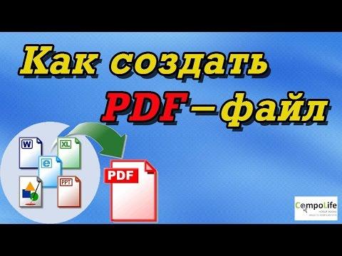 Как создать документ pdf