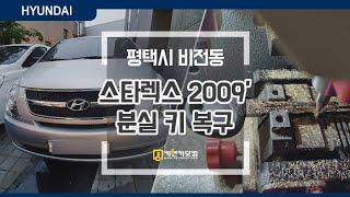 택배 운송차량 그랜드스타렉스 키분실 제작 신속히 해결후…