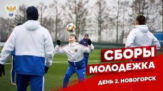 Молодежка Сборы День 2 Отбор на Евро 2021 РФС ТВ