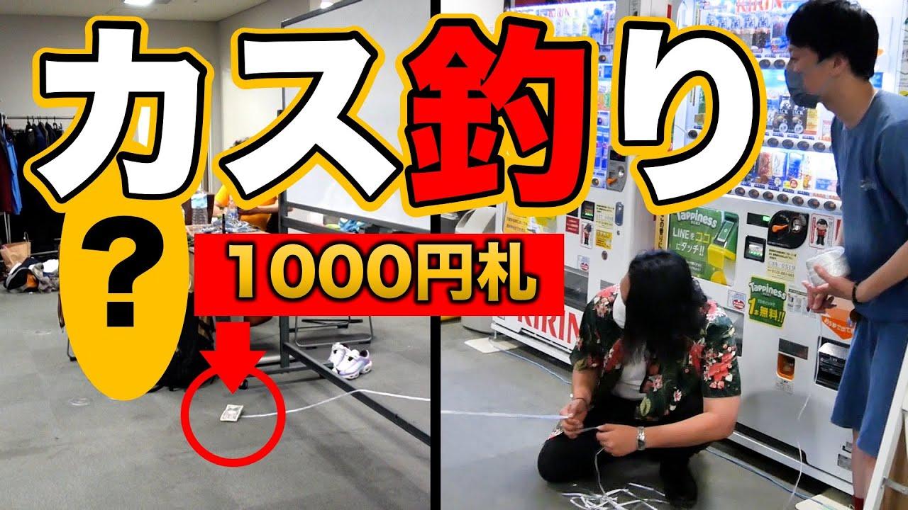 【ミトリズフィッシング】楽屋に1000円仕掛けたらどんなカスが釣れるのか試してみた