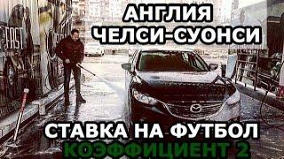 ВЛОГ #5. ПРОГНОЗ ФУТБОЛ  СТАВКА МАТЧ ЧЕЛСИ-СУОНСИ