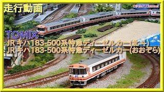 【走行動画】JR キハ183-500系特急ディーゼルカー(おおぞら)(北斗)【鉄道模型・Nゲージ】
