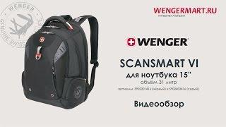 видео Рюкзак Wenger 12704215 серый/черный, с отделением для ноутбука 15