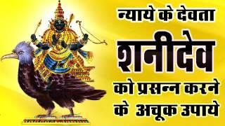 Shani Dev Ko Prasan karne Ka Saral Upay How to Impress Shani Dev