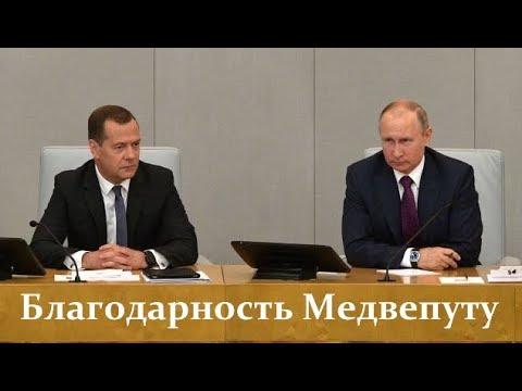 Благодарность Медведеву Дмитрию Анатольевичу и просьба продолжать в том же духе