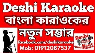 Ogo Pollibala Tumi Karaoke With Lyrics | Robi Chowdhury | Bangla Karaoke | Deshi Karaoke