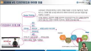 사업계획서 작성 및 활용하기#1 박주희 교수