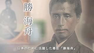 勝海舟が眠る大田区・洗足池の地に日本初の勝海舟の記念館がオープンし...