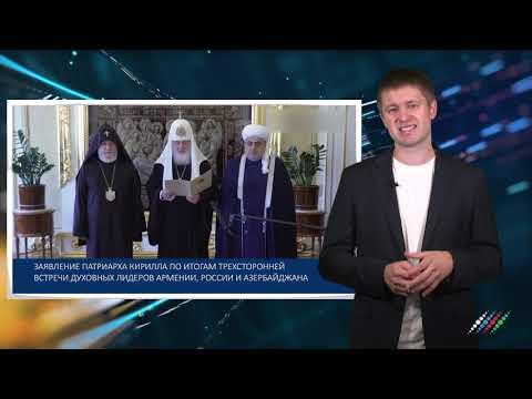 Что духовные лидеры России, Азербайджана и Армении решили в Москве