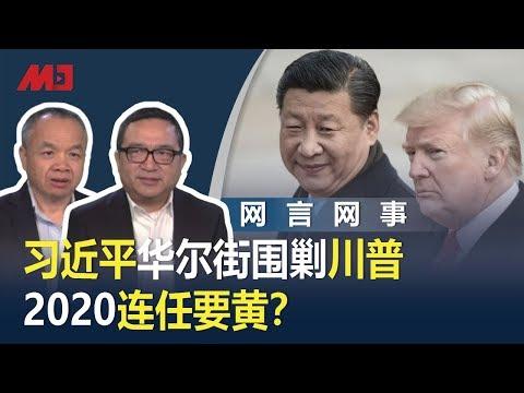 何频 陈小平:习近平华尔街围剿川普,2020连任要黄?