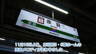 【赤羽駅発車メロディ】赤羽駅5・6番線「エレファントカシマシ」に変更 ...