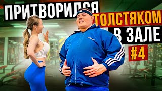 Мастер спорта притворился ТОЛСТЯКОМ в ЗАЛЕ #4 | FAT MAN PRANK