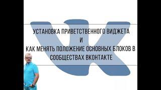 виджет и настройка группы ВК  Как раскрутить группу ВКонтакте?