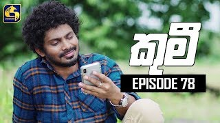 Kumi Episode 78 || ''කුමී'' || 18th September 2019 Thumbnail