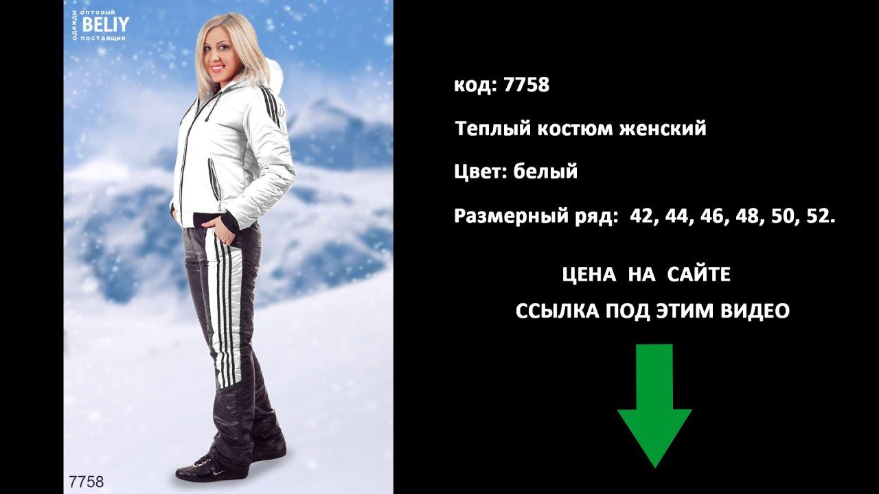 Продажа женских спортивных брюк от 127 грн в интернет магазине issa plus. Доступной цене с доставкой по всей территории украины.