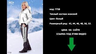 видео Где купить зимний спортивный костюм в Украине