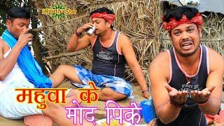 Khortha#comedy# महुवा के मोद पिके mahuwa ke mod pike Singer-Milan Das