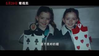 致敬恐怖大師史蒂芬金 西班牙復古驚悚《奪魂索》中文預告 5月29日 我要活下去
