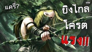 ตัวที่ยิงไกลที่สุดในเกมส์ ROV!! [Tel Annas] - ROV #11